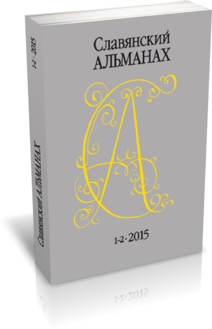 Славянский альманах 1-2 2015