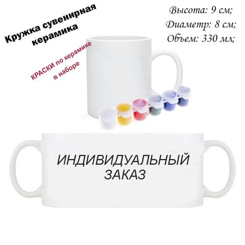 9999 Кружка-раскраска с индивидуальным принтом (с красками) (от 50 шт)