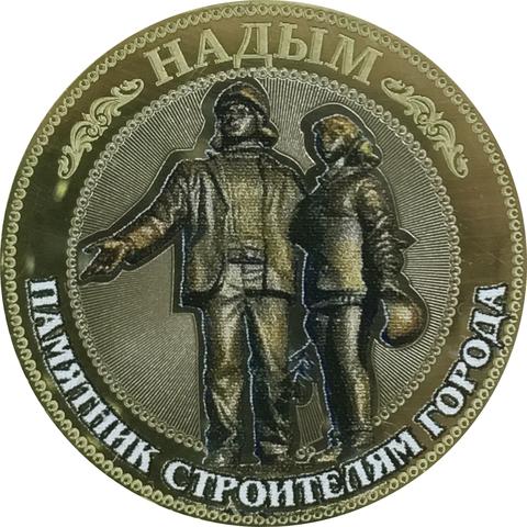Надым. Памятник строителям города. Гравированная монета 10 рублей