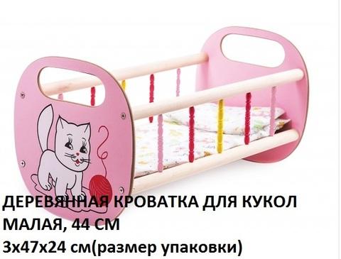 Кроватка РК-МАЛ дерев. для кукол мал. (СБ) 44 см