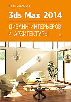 Фото - 3ds Max Design 2014. Дизайн интерьеров и архитектуры миловская ольга сергеевна 3ds max 2018 и 2019 дизайн интерьеров и архитектуры