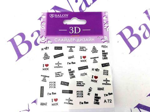 Слайдер-дизайн 3D для ногтей A72