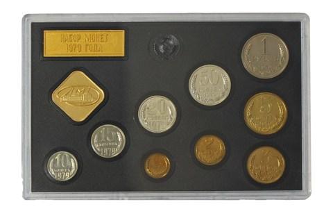 Набор регулярных монет СССР 1979 года ЛМД (с жетоном, в конверте), твердый