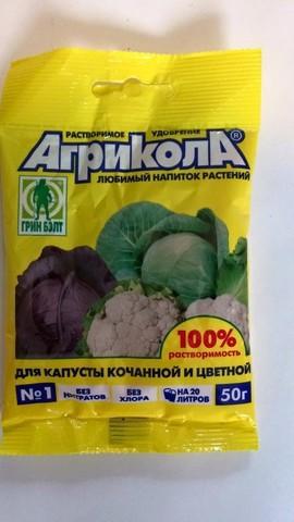 Удобрение Агрикола-1 для капусты