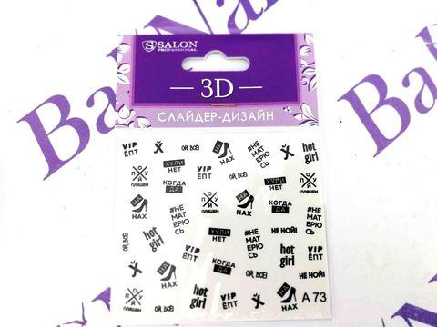 Слайдер-дизайн 3D для ногтей A73