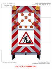 Комплектация передвижного заградительного знака FA 1 LR премиум