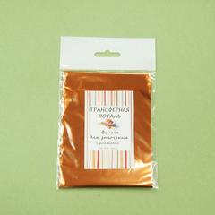 Фольга для золочения, Оранжевая