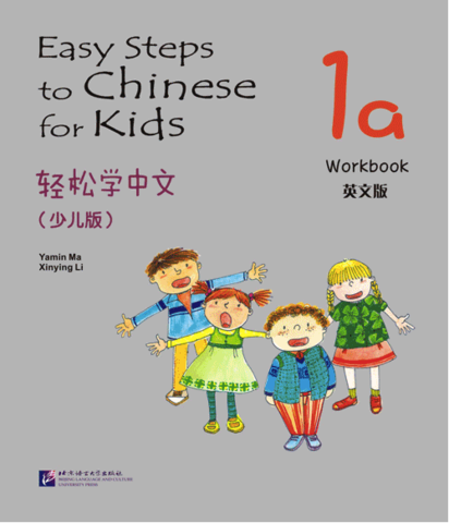 Easy Steps to Chinese for Kids (English Edition) Workbook 1a