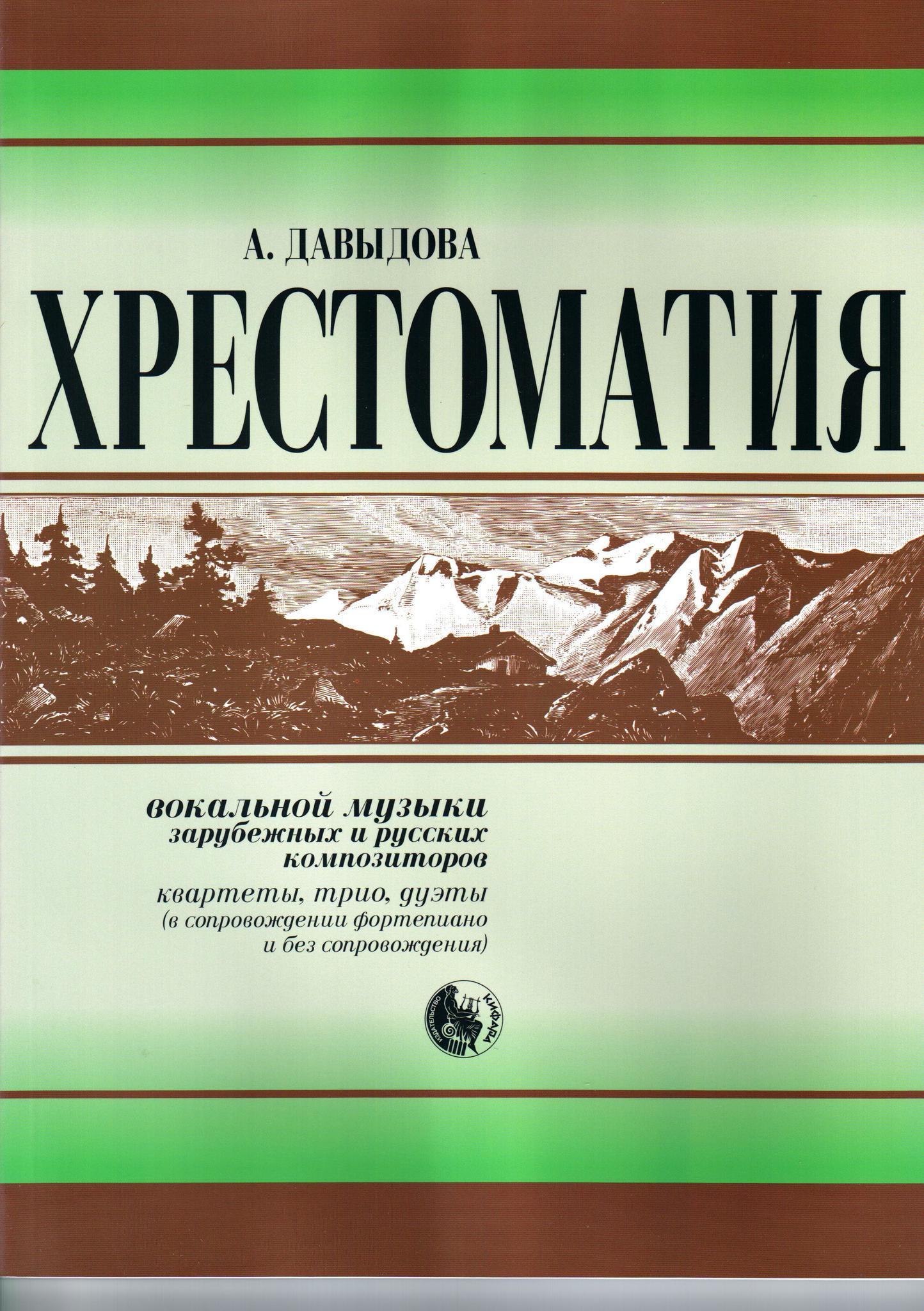 Хрестоматия вокальной музыки зарубежных и русских композиторов