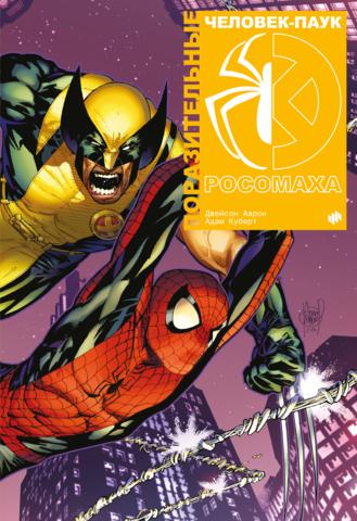 Поразительные Человек-Паук и Росомаха (стандартное издание)