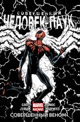 Комикс «Совершенный Человек-Паук. Том 5. Совершенный Веном»