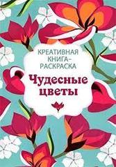 Креативная книга-раскраска. Чудесные цветы