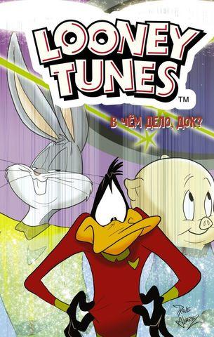 Looney Tunes. В чём дело, док?