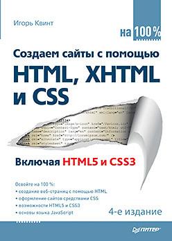 Создаем сайты с помощью HTML, XHTML и CSS на 100 %. 4-е изд. недорого