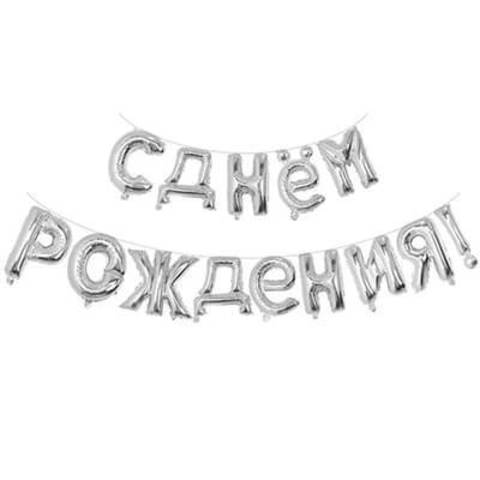 Серебряные буквы С днём рождения