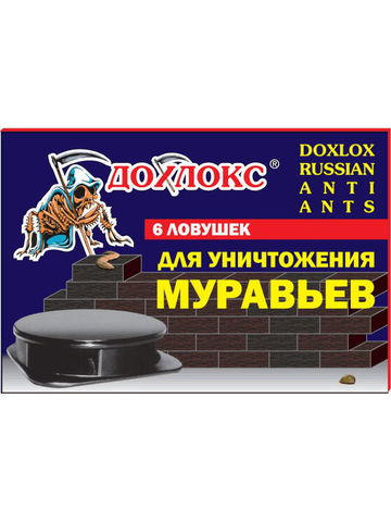 Ловушки для уничтожения муравьев, 6 шт Дохлокс