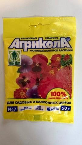 Удобрение Агрикола-7 для цветов