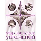 Мир женских увлечений, артикул 978-5-699-78081-5, производитель - Издательство Эксмо
