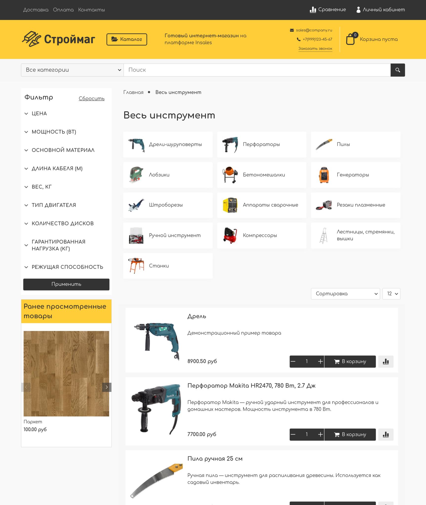 Шаблон интернет магазина - Строймаг