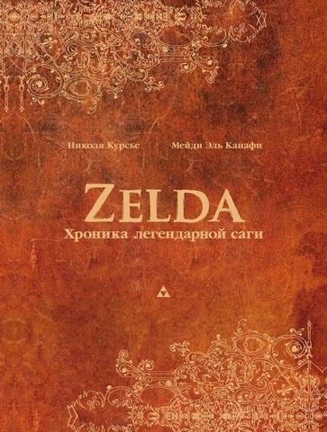 Zelda: Хроника легендарной саги