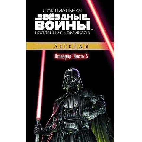 Звёздные Войны. Официальная коллекция комиксов №25