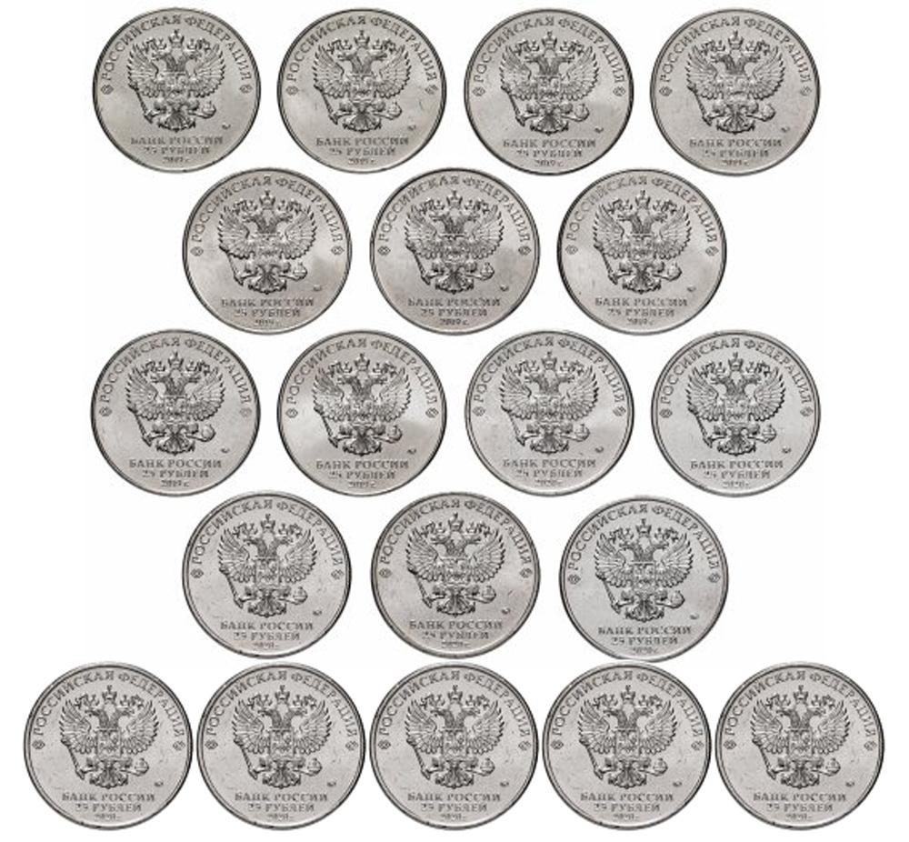 Полный набор из 19 монет 25 рублей Серия: Оружие Великой Победы (конструкторы оружия). 2019-2020 гг. UNC