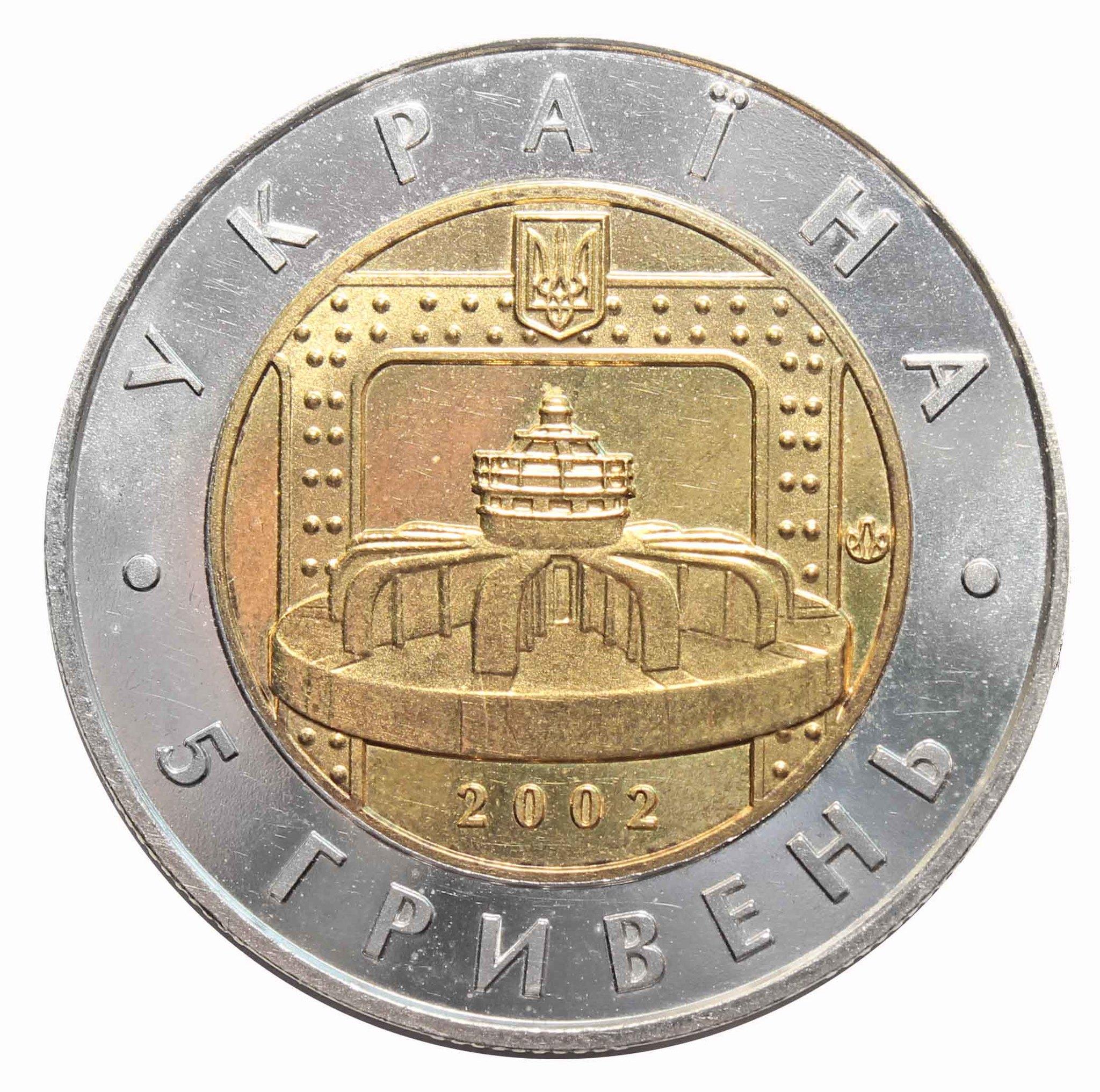 """5 гривен """"70-летие Днепровской ГЭС"""" 2002 год"""