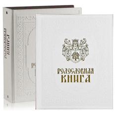 Родословная книга Художественная белая (кожзам)