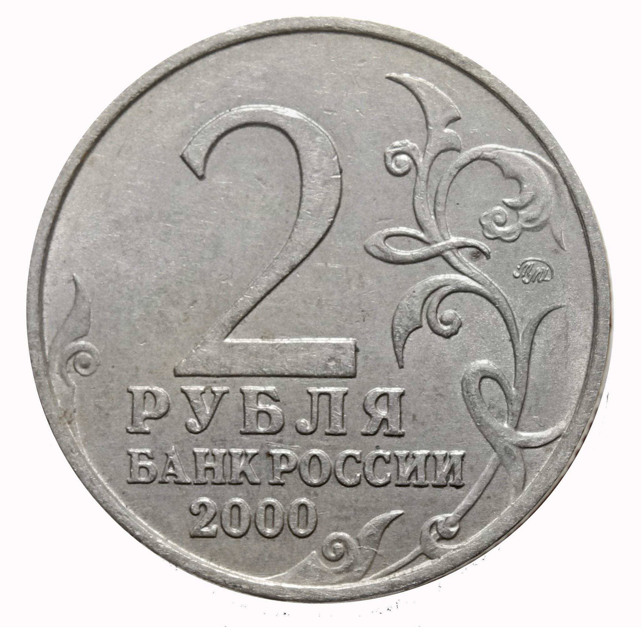 2 рубля Мурманск 2000 год