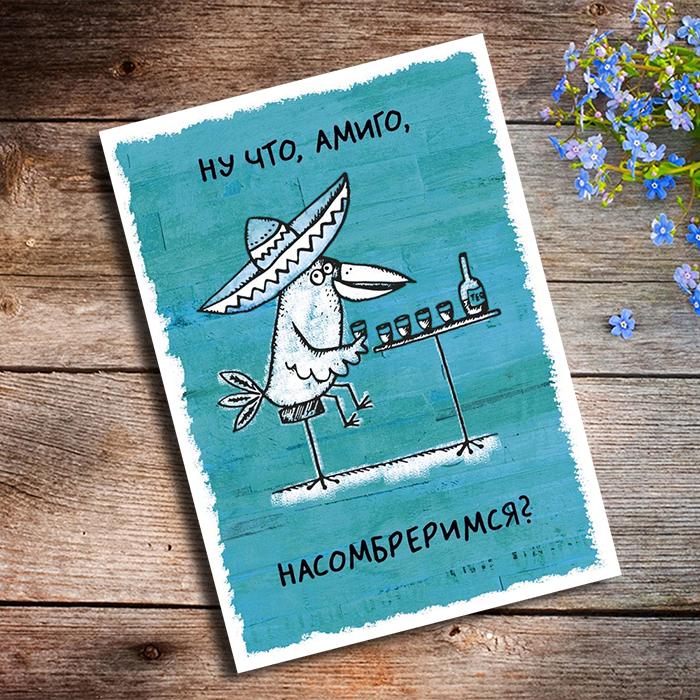 НУ ЧТО АМИГО НАСОМБРЕРИМСЯ  Купить оригинальную открытку в Перми