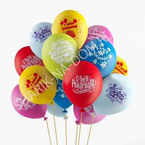 """Украшение шарами на День Рождения ребенка Воздушные шары """"С Днем Рождения"""" large_С_Днём_Рождения-min.jpg"""