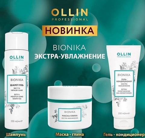 Гель-кондиционер  экстра увлажнение для волос Ollin Bionika, 200мл