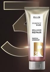 OLLIN Perfect Hair BRILLIANCE REPAIR 3 Маска-эликсир. Закрепляющий этап 250мл