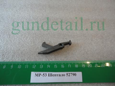 Шептало основное МР53, ИЖ-53