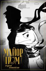 Майор Гром: герой навсегда (лимитированная обложка А)