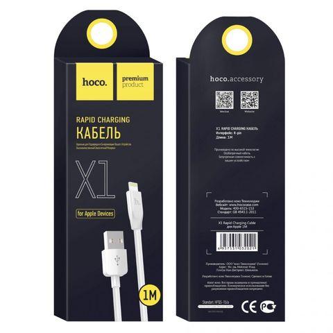 Кабель для IPhone (Lightning) Hoco 1м белый