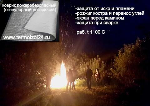 коврик пожаробезопасный