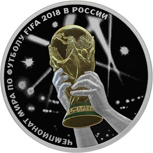 3 рубля Кубок Чемпионата мира по футболу FIFA 2018. Триумф