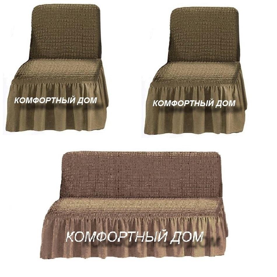 Чехол на  диван и два кресла, без подлокотников, какао
