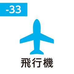Pilot FriXion Stamp (飛行機 / hikōki / самолет)
