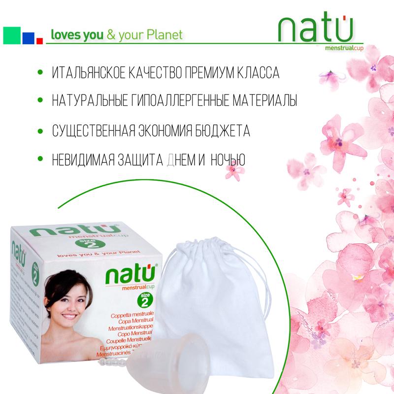 Менструальные чаши NATU