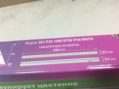 Светильник светодиодный для растений и цветения, 10Вт