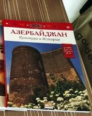 Азербайджан. Культура и история