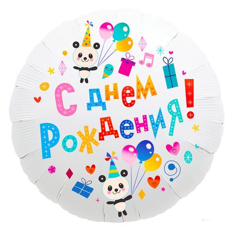 Шар круг С днем рождения, Панды, 46 см