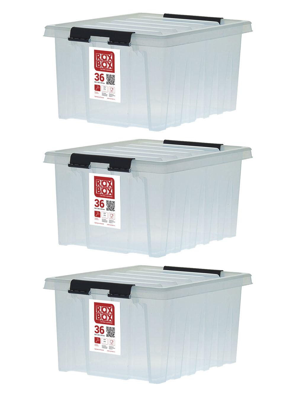 Ящик для хранения RoxBox с крышкой прозрачный 36 литров, набор из 3 штук ящик для хранения полимербыт с крышкой прозрачный пластик 16л