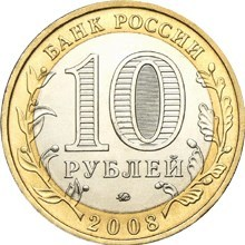 10 рублей Азов 2008 г. ММД
