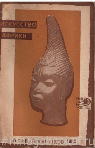Искусство Африки