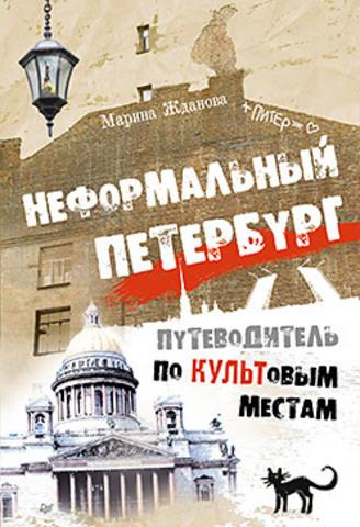 Неформальный Петербург. Путеводитель по культовым местам