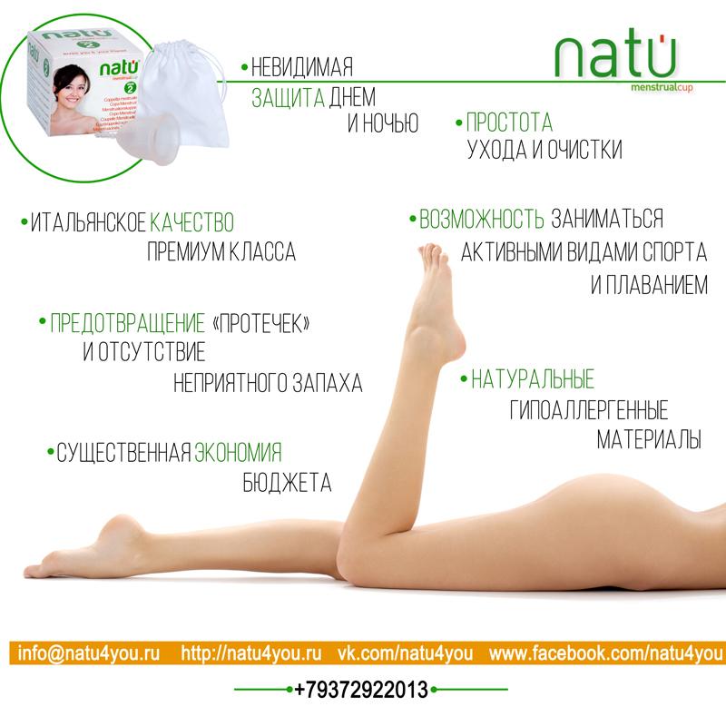 Менструальные чаши NATU преимущества