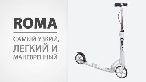 Двухколесный самокат XOOTR New Roma